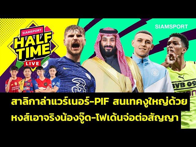 สาลิกาล่าแวร์เนอร์-สนซื้ออินเตอร์อีก-หงส์เอาจริงจู๊ด-โฟเด้นจ่อต่อสัญญา | Siamsport Halftime 14.10.64