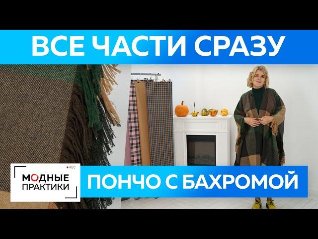 Как сделать пончо с бахромой? Уютное пончо из шерстяной ткани своими руками. Все уроки в одном видео