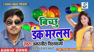 2018 सुपरहिट लोकगीत -bicchu dunk marlas -amarjeet vishwakarma -bhojpuri superhits song