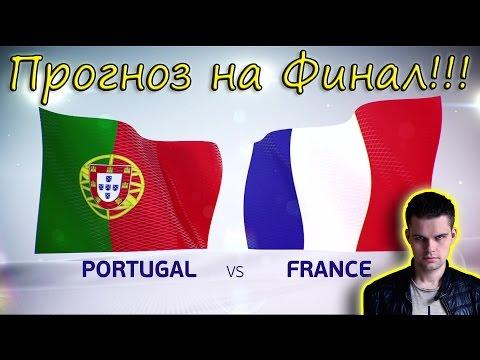 Чемпионат Европы по футболу 2016. Новости, фото
