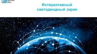Интерактивный светодиодный экран(Led-Reklama-Svet.ru светодиодная продукция для рекламы и освещения led-reklama-svet.ru +7 (499) 653-61-21 +7 (916) 750-88-68 ..., 2016-02-24T06:00:00.000Z)