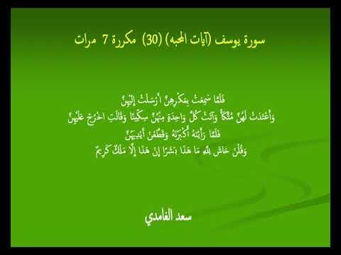 سعد الغامدي سورة يوسف آيات المحبه 30 مكررة 7 مرات Youtube
