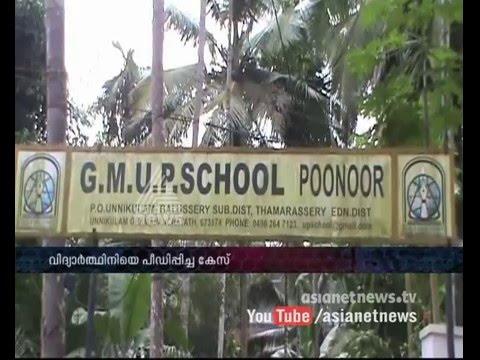 Physical Education Teacher arrested for molesting 7th standard girl in Kozhikode | FIR 13 Dec 2015
