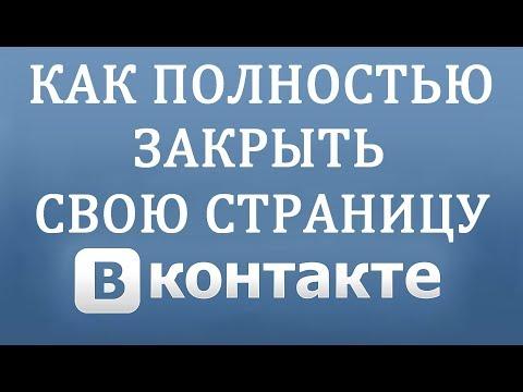 Как Закрыть Свою Страницу в Вконтакте в 2018 - Новая Функция