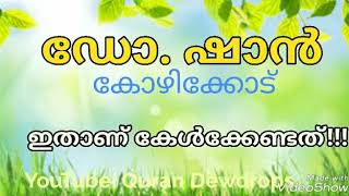 latest islamic speech malayalam