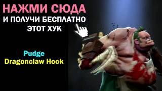 Костяной ДК Хук для Пуджа Dragonclaw Hook - Получить Бесплатно