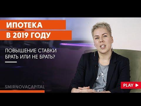Наталья Смирнова // Ипотека в 2019