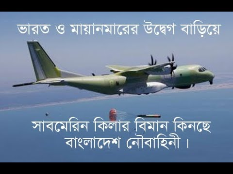 Bangladesh Navy to buy CASA C-295 Armed MPA aircraft for anti-submarine warfare