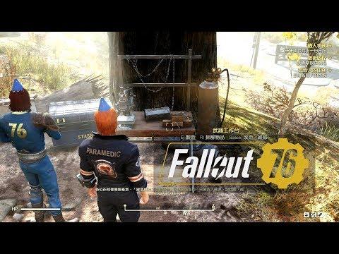 異塵餘生76 'Fallout 76 Ep.04' - 第一次掛掉、抽水檢驗、監管人營地 | 異塵餘生系列26集