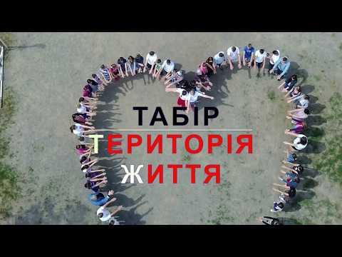 Missionary trip to Ukraine 2017