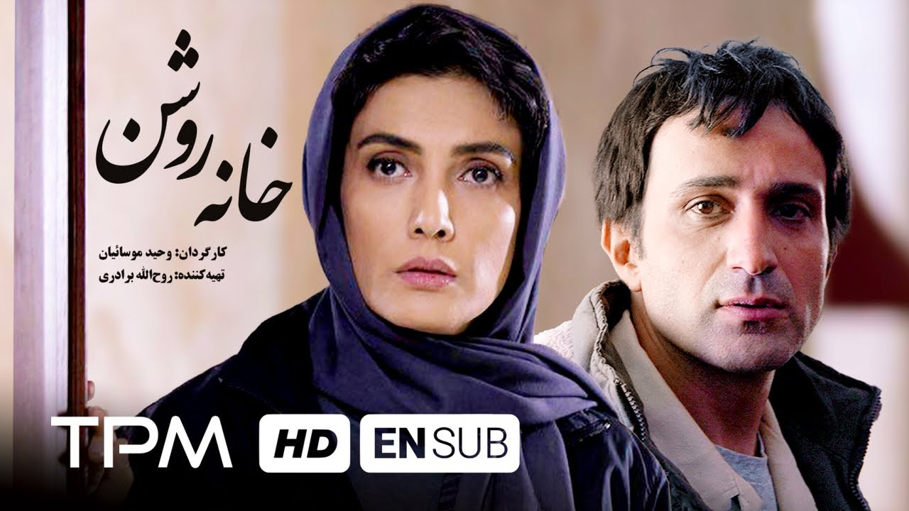Download فیلم ایرانی خانه روشن | The bright house Iranian Movie with English Subtitles