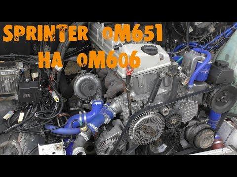 УазТех: Замена Om651 на Om606 TD, на Мерседес  Спринтер в 906 кузове, ЧАСТЬ 3