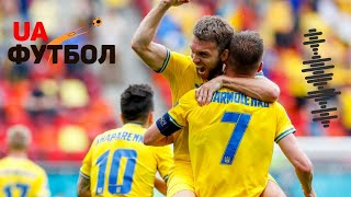 Украина - Австрия. АУДИО онлайн трансляция матча Евро-2020