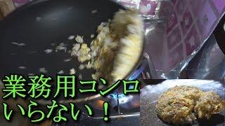 家庭のコンロで出来る!美味しいチャーハンの作り方! thumbnail