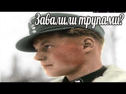 """Мы """"не завалили их трупами"""". Как немцы цинично занижают свои и увеличивают наши потери?"""