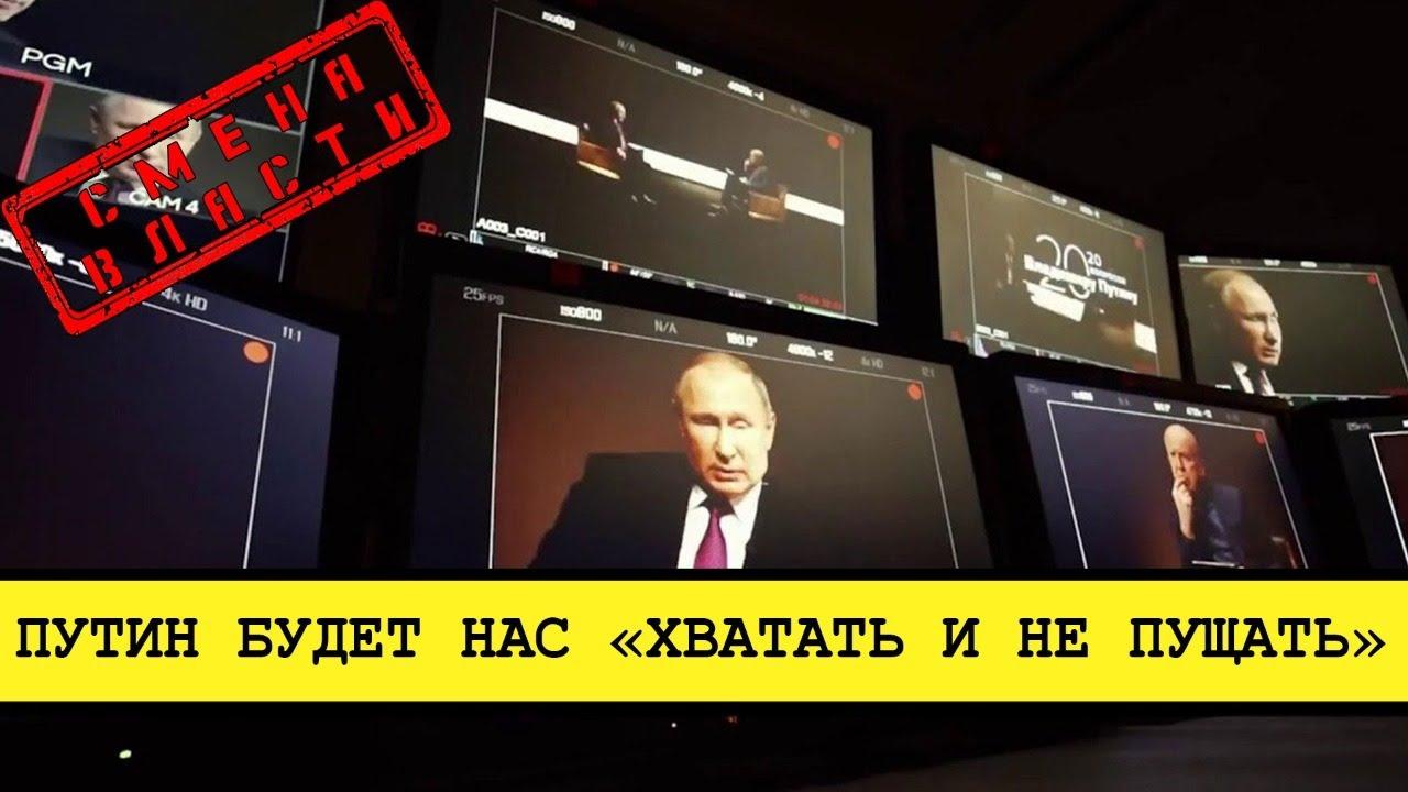 Путин возраждает крепостное право. Новое интервью царя [Смена власти с Николаем Бондаренко]