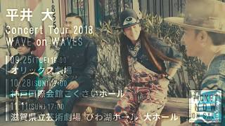 『HIRAIDAI Concert Tour 2018 WAVE on WAVES』チケット好評発売中! チ...