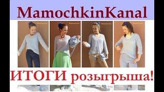 """Итоги розыгрыша платного МК """"Джемпер из мохера"""" в подарок на Мамочкином канале"""