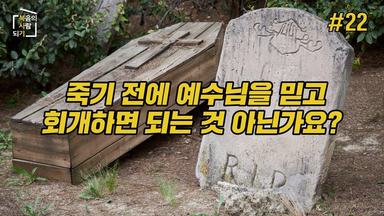 [복사기] 죽기 전에 예수님을 믿고 회개하면 되는 것 아닌가요?