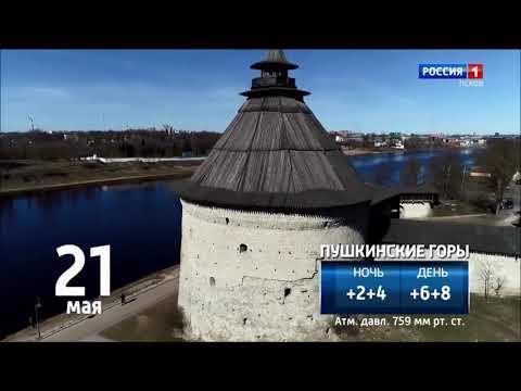 Погода в Псковской области 21.05.2020