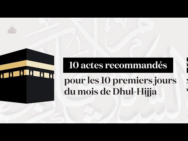 10 actes recommandés pour les 10 premiers jours de Dhul Hijja