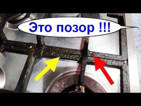 Как очистить чугунную решетку на газовой плите