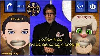 KBC Amitabh Bachan Odia Cartoon Comedy (KNC), Kie Neba ChaPati Berhampuriya Comedy || Berhampur Aj..