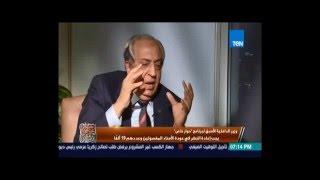 حوار خاص |  مع اللواء:محمد إبراهيم وزير الداخلية الأسبق - 29 إبريل