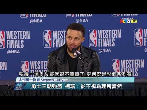 愛爾達電視20190521│【NBA】柯瑞:從不視為理所當然 全票MVP風采再現領勇士連5年晉總冠軍賽