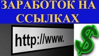 CatCut   Как заработать в интернете на ссылках   CatCut net   Зарабатывай легко!