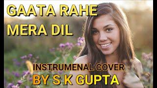 GAATA RAHE MERA DIL | GUIDE | INSTRUMENTAL COVER| S K GUPTA|  BEST OF S D BURMAN | DEV ANANAD SONGS
