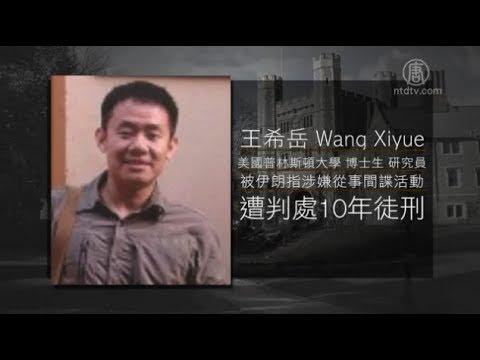 伊朗指控间谍活动 华裔男子被判10年(华裔美籍男子_白宫)