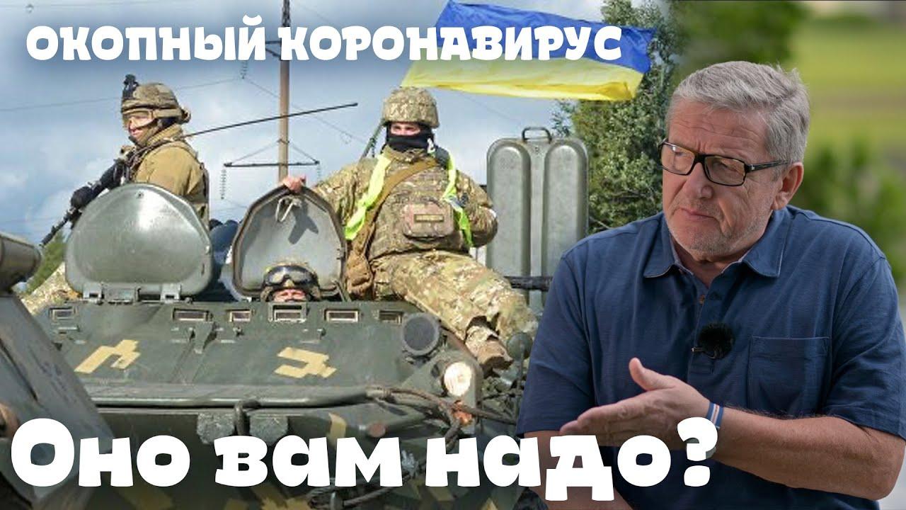 Отказ от рукопожатий. Инфекция и выборы президента. Коронавирус в окопах Донбасса - Оно вам надо?