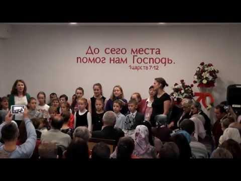 баптисты знакомство