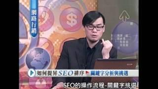 SEO操作流程1,關鍵字挑選 - awoo 林思吾在華視教育頻道 2010 搜尋引擎優化