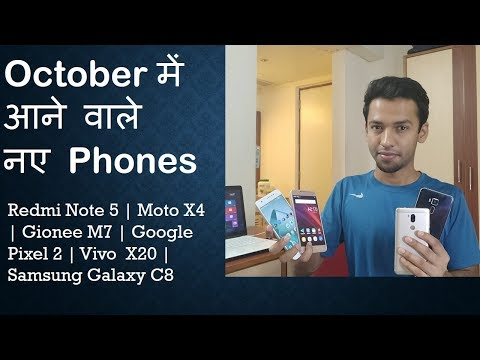 Top Smartphone Launches   October 2017 (Hindi)