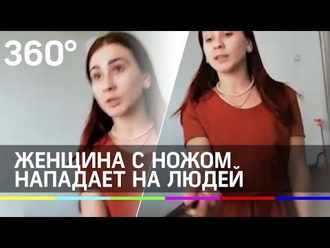Женщина с ножом нападает на людей в одном из домов Одинцова