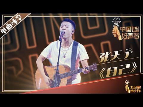 【单曲纯享】张天予《自己》丨2019中国好声音EP10 20190920 Sing!China 官方HD