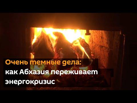 Очень темные дела: как Абхазия переживает энергокризис