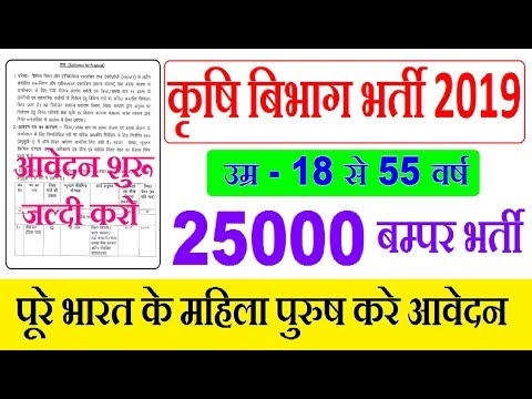 कृषि विभाग सीधी भर्ती 2019 || Agriculture Department Job | Agriculture Recruitment | All India Apply