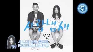 [繁中] Jung In (정인) 鄭仁 & Gary (개리) - 사람냄새 人情味 (Your Scent) 中字