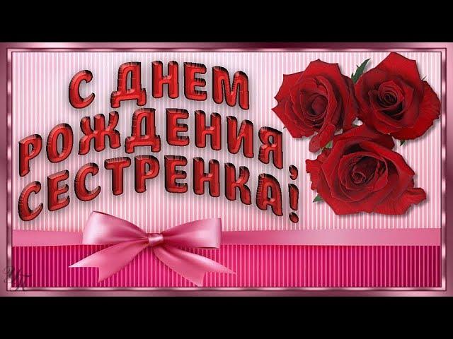 Музыкальная открытка с днем рождения сестричка лена