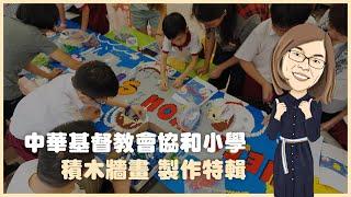 Publication Date: 2020-04-29 | Video Title: 中華基督教會協和小學 積木牆畫