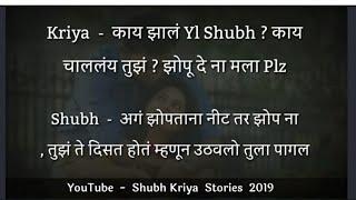 Shubh 😘 Kriya | शब्द मन आणि प्रेम Part 76 | Long Distance Relationship Cute Couple Love Story |