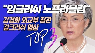 강경화 외교부 장관 걸크러쉬 영상 TOP 3/ 비디오머그 골라MUG어요