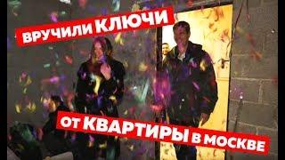 Выиграть квартиру в Москве реально