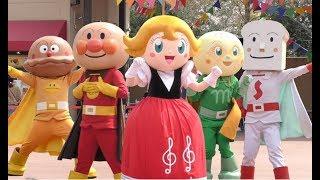 アンパンマンショー アンパンマン、メロンパンナちゃん、大人気ドレミ姫とみんなでドレミ♪ 高画質 Anpanman show kidsshow