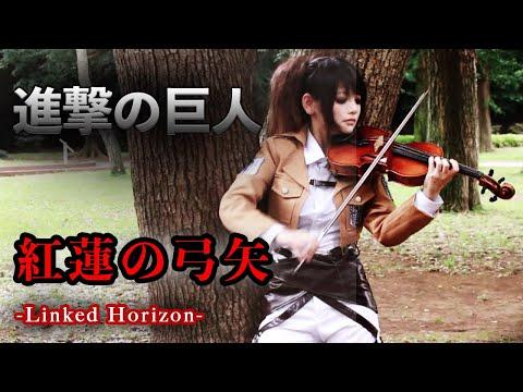 【Jill】進撃の巨人「紅蓮の弓矢」バイオリンで弾いてみた