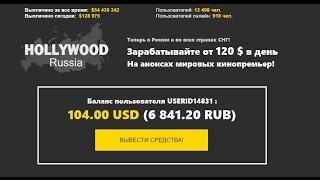 """Отзыв на HOLLYWOOD Russia   Заработок от 120$ в день с фильмов - как """"Отряд самоубийц""""   Что внутри"""