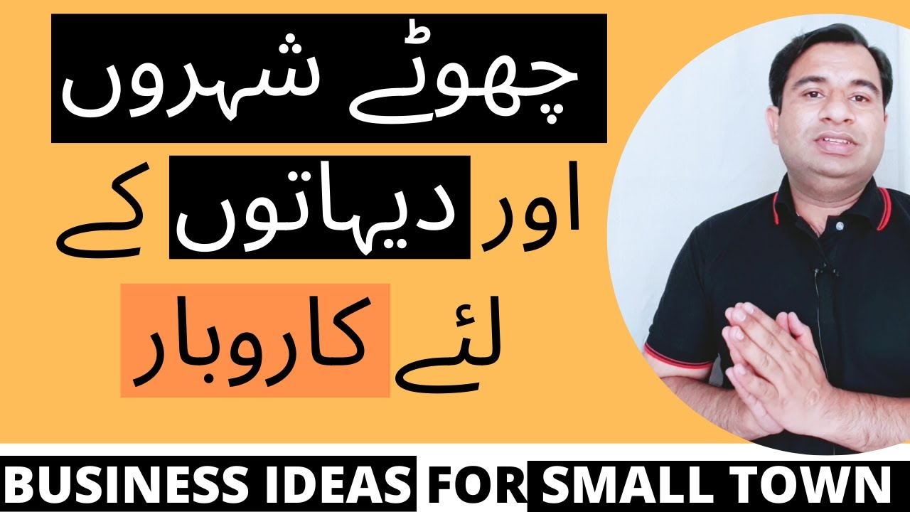 12 Business Ideas for Small Towns | Low Investment Business 2020 | Small Business in Pakistan